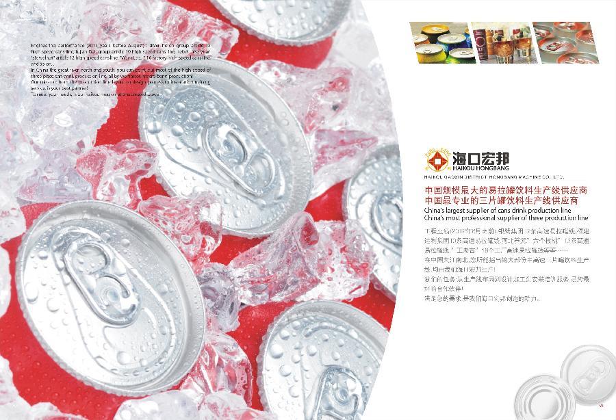 承德乐比乐饮品有限责任公司内黄分公司